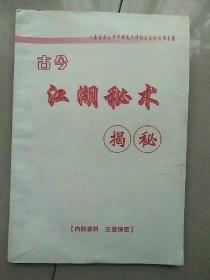古今江湖秘术揭秘