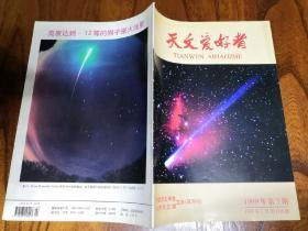 天文爱好者1999 3