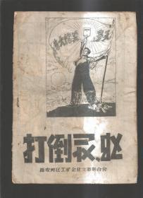 文革刘邓资料