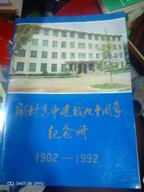 热烈祝贺开封高中建校90周年