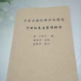 中医古籍珍稀抄本精选:丁甘仁先生家传珍方