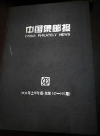 中国集邮报 2000年上半年卷(总 445--495期)