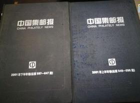中国集邮报 2001年上半年卷(总548---596期) ,下年卷(总597--647期) 合售