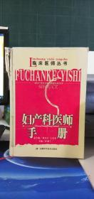 妇产科医师手册      任慕兰、刘乃丰、王美美  编      安徽科学技术出版社      9787533740177