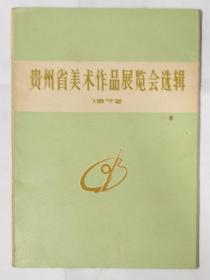 贵州省美术作品展览会选辑
