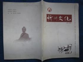 【创刊号】忻州文化  2008.1