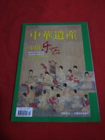 中华遗产:2018年12月,总第158期