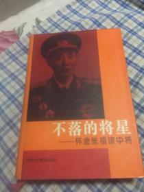 怀念张祖谅中将-不落的将星(386旅政委,60军军长,建国后南京军区参谋长)