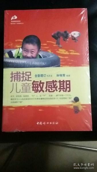 捕捉儿童敏感期