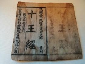 民国皮纸刻本,十王经(佛说十殿阎王尊经)一册全。