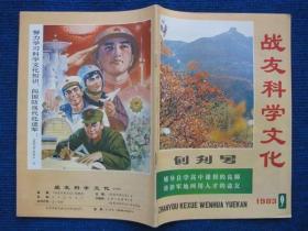 【创刊号】战友科学文化1983.9(创刊号总第1期)、战友科学文化1983.10(总第2期)两册合售
