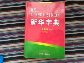 实用新华字典(修订版大字本)(32开)