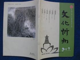 【创刊号】文化忻州  2014-1  总第1期