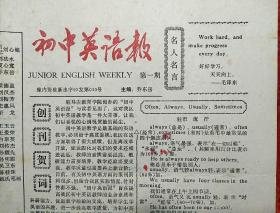 初中英语报创刊号