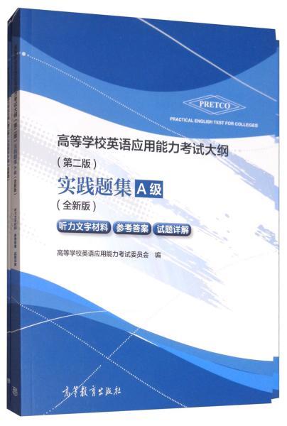 高等学校英语应用能力考试大纲(第二版)实践题集A级(全新版套装共2册)