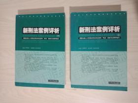 新刑法案例评析  (上,下)