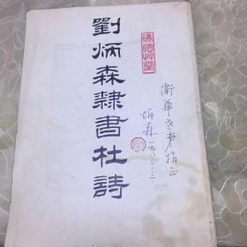 刘炳森隶书杜诗【刘炳森 签名本】
