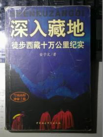 深入藏地:徒步西藏十万公里纪实(一版一印)