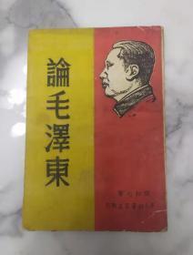 民国珍稀版《论毛泽东》封面毛泽东主席像 土草纸版