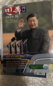 民族画报2019年第10期   朝鲜文版