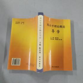 邓小平理论概论导学