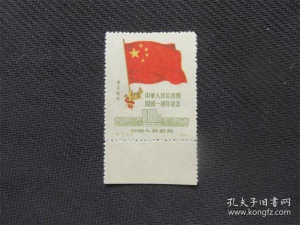 纪6开国东贴-----4新票带边纸