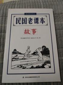 民国教育书系·民国老课本:故事