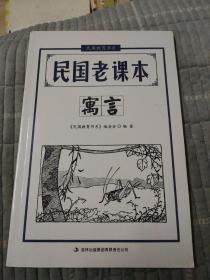 民国教育书系·民国老课本:寓言