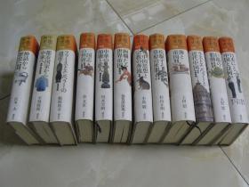 图说 《中国的历史》 广西师范大学出版 日文原版 精装 12册 日本讲谈社