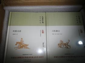 大家小书国学精选全30册