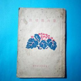 花卉栽培法  罗适丹  1934年  菊花、兰花、芍药等名贵花卉民国版  封面漂亮