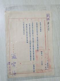 """国军退除役官兵就业委员会 主任委员严家淦签发答复表 吕居安校对严家淦(1905年10月23日-1993年12月24日),字静波,号兰芬,江苏吴县人。1966年被任命为台湾地区副领导人兼""""行政院院长"""",1975年就任台湾地区领导人。1978年5月,严家淦正式卸任台湾地区领导人。1978年7月,继续担任""""中华文化复兴运动推行委员会""""会长等职位。"""