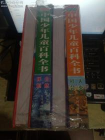 中国少年儿童百科全书——人类、社会、文化、艺术、自然、环境、科学、技术(新编彩图版)