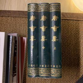 唐会要 上中下 全三册