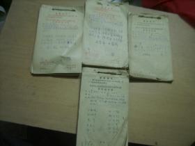 1972年草医处方4本(大概400张)杭州市上城区湖滨卫生院革命领导小组
