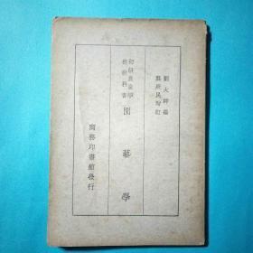 园艺学  初级农业学校教科书 民国版