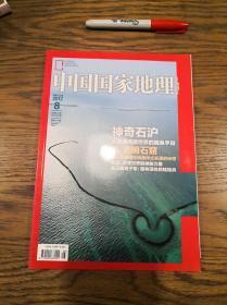 中国国家地理杂志2012.8