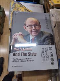 军人与国家:军政关系的理论与政治(雅理译丛)