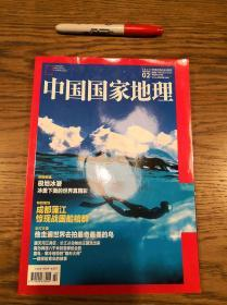 中国国家地理杂志2017.2