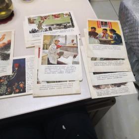 32开文革宣传画:连环画形式(蔡永祥1-11缺第2张)  10张合售   品自定实物图,新1-1