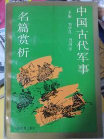 中国古代军事名篇赏析