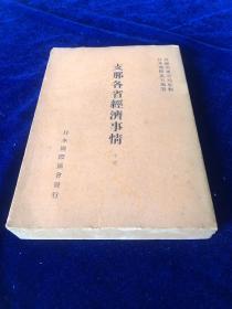 《支那各省经济事情中》1936年出版/中国各省的经济情况