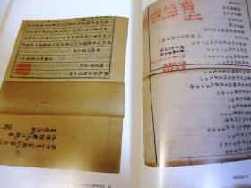 关西大学所蔵《内藤文库汉籍古刊古钞目录》1册全,1986年出版。卷前有一些珍贵的古刊古钞书影。