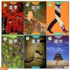 湘教版湘美版初中美术全套6本789年级上下册美术课本教材教科书