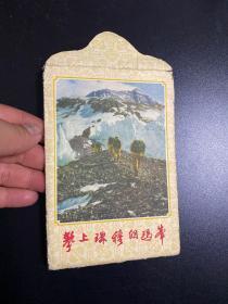 """1961年""""攀上珠穆朗玛峰""""明信片 1961年人民体育出版社出版,一套12枚,片品相非常好。封套完整,"""
