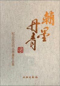 翰墨丹青;纪念段云同志书画作品集