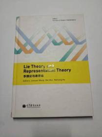李理论与表示论 王建磐 高等教育 9787040317091 库存图书未翻阅