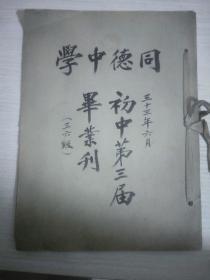1944年同德中学初中第三届毕业刊