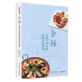 食鲜:全球百种海鲜料理技法详解