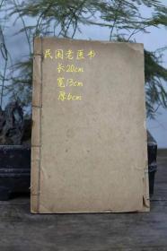 村里收来老医书保存完整 无缺页 无破损 秘方多 包老保真 使用收藏价值高